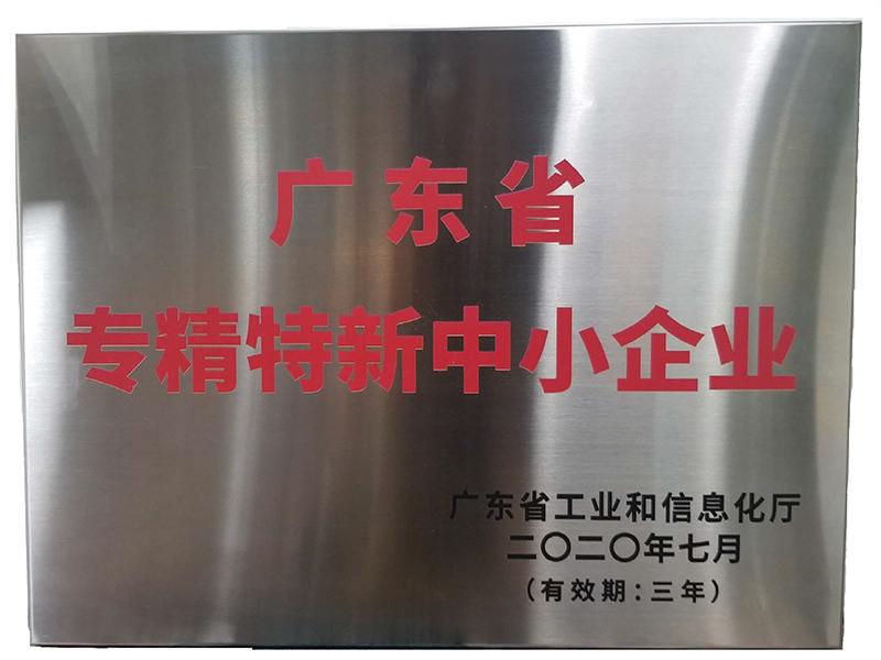 广东省专精特新企业